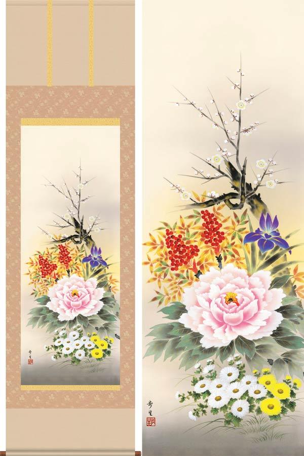 掛け軸 四季花 (北山歩生) 送料無料 掛軸