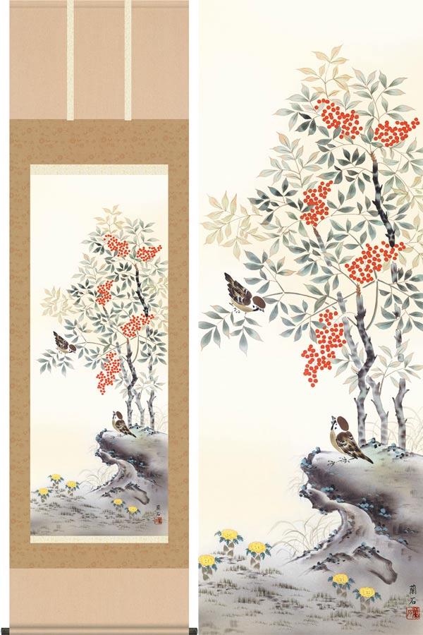 掛け軸 南天福寿 (高見蘭石) 送料無料 掛軸