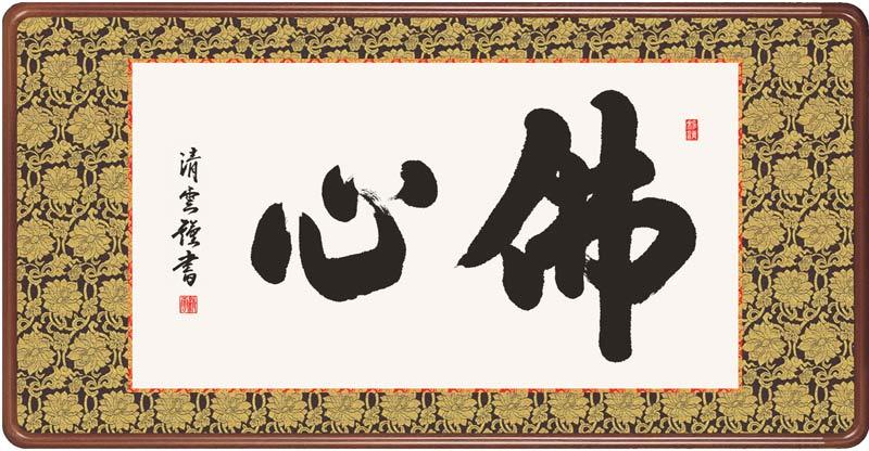 仏間額 佛心 (吉村清雲) 送料無料 【佛間額】