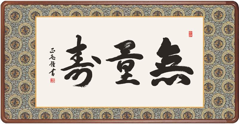 仏間額 無量寿 (黒田正庵) 送料無料 【佛間額】