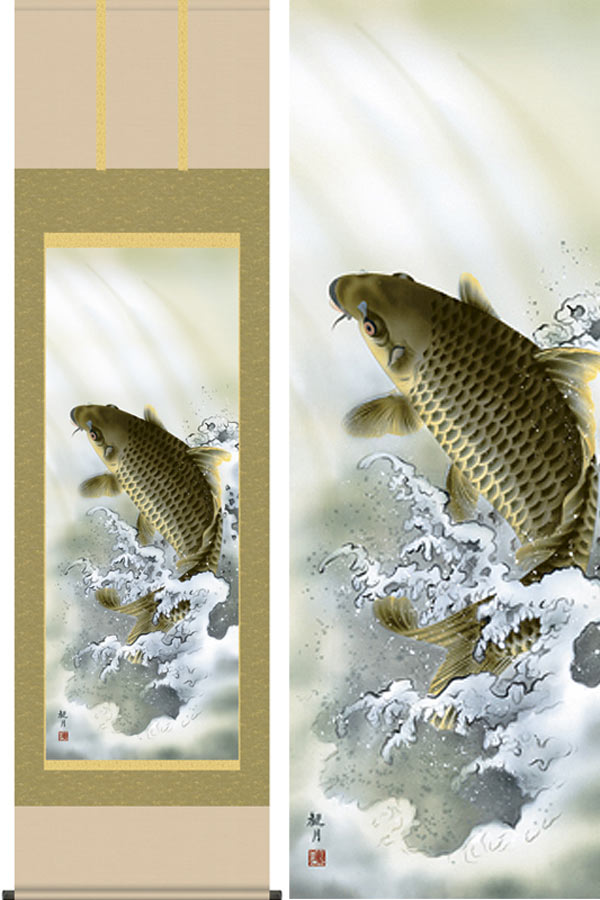 掛け軸 大昇鯉 (森山観月) 送料無料 掛軸