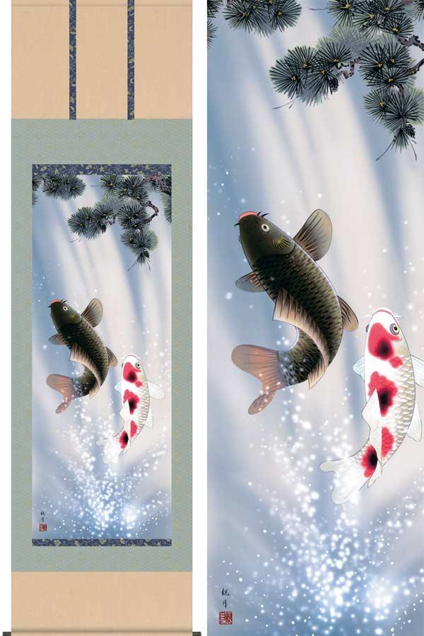掛け軸 夫婦滝昇鯉 (森山観月) 送料無料 掛軸