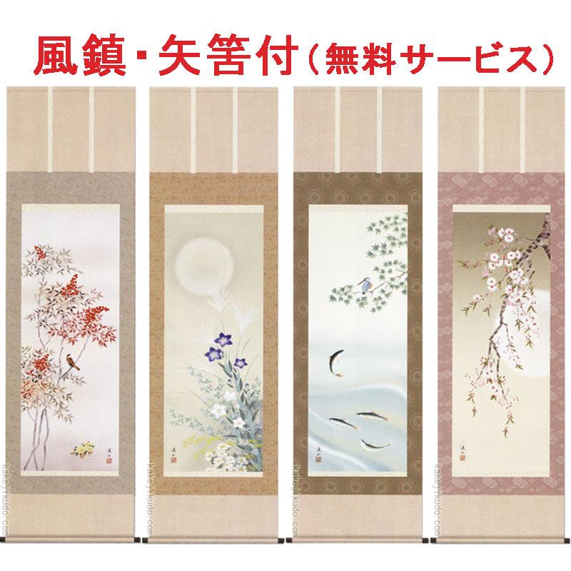 掛け軸 四季花鳥 (伊藤渓山) 送料無料 掛軸