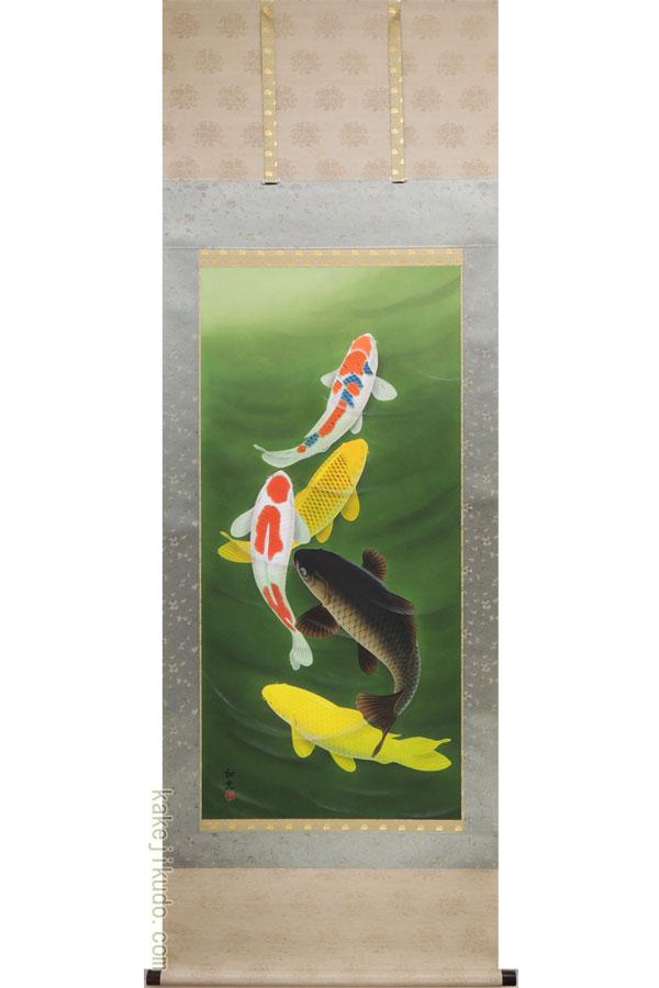 掛け軸 群鯉 (三宅和光) 送料無料 【掛軸】【一間床】【鯉】