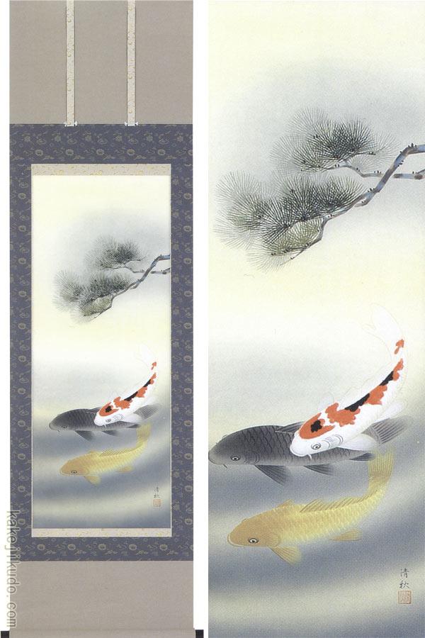掛け軸 遊鯉 (大塚清秋) 送料無料 【掛軸】【一間床・半間床】【鯉】