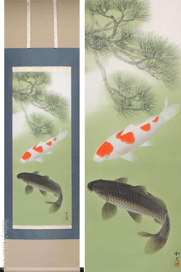 掛け軸 松下遊鯉 (三宅和光) 送料無料 【掛軸】【一間床・半間床】【鯉】