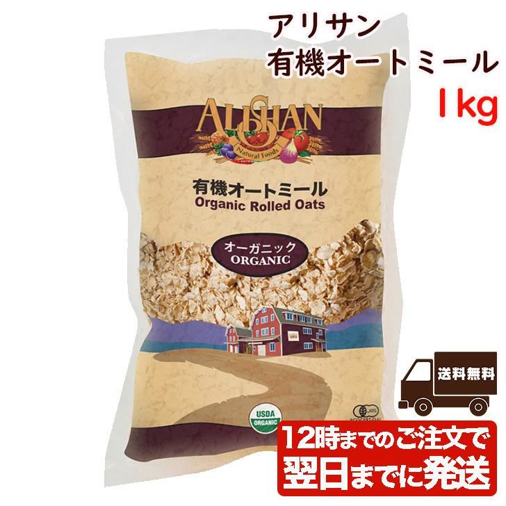 有機栽培されたオーツ麦100%のホールフード アリサン 有機オートミール 1kg 有機JAS 【オーガニック 無添加 グレインミラーズ グラノーラ 業務用】シリアル
