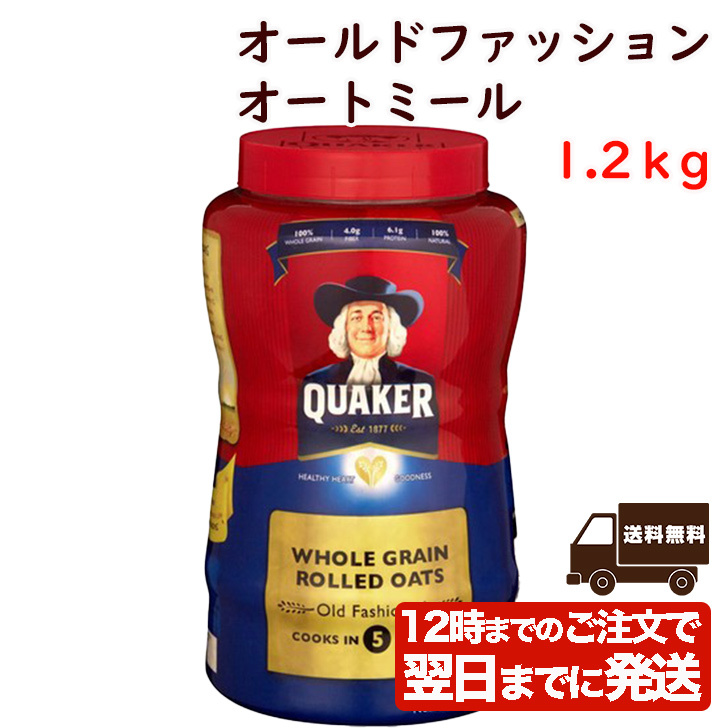 ショップレビューまたは商品レビューを書いて 100円OFF クーポンを配布中 クエーカー オートミール オールドファッション 1.2kg QUAKER フレーク えん麦 大容量 オーストラリア産 シリアル 燕麦 穀物100% オーツ麦 絶品 与え
