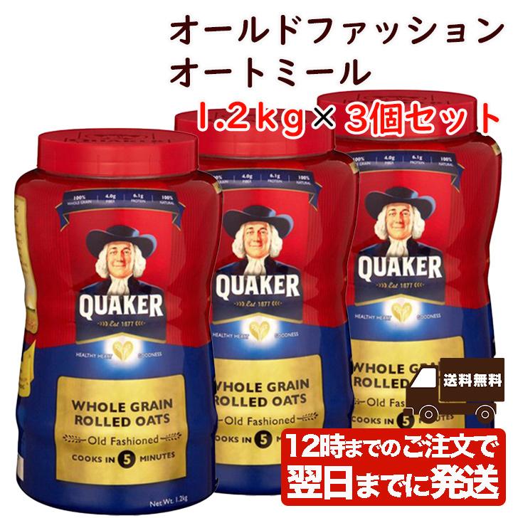 ショップレビューまたは商品レビューを書いて「100円OFF」クーポンを配布中♪ クエーカー オートミール オールドファッション 1.2kg 3個セット QUAKER オーツ麦 えん麦 燕麦 大容量 オーストラリア産 穀物100% シリアル フレーク