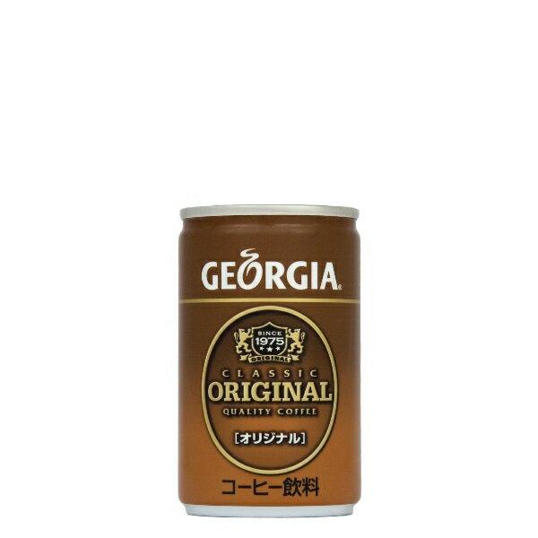 全国送料無料 ジョージアオリジナル160g缶×30本×4ケース 代金引換不可 コカコーラ製品