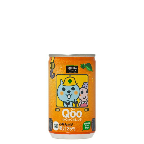 全国送料無料 ミニッツメイドQooみかん160g缶×30本×5ケース 代金引換不可 コカコーラ製品