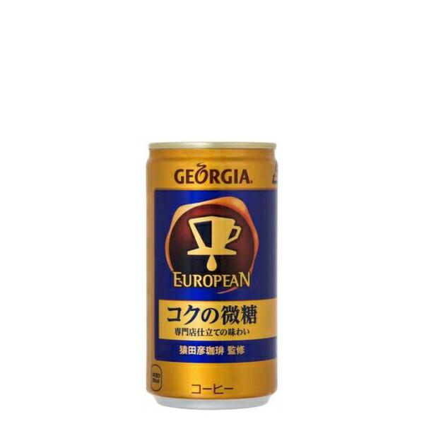 全国送料無料 ジョージアヨーロピアン コクの微糖 185g缶×30本×4ケース 代金引換不可 コカコーラ製品