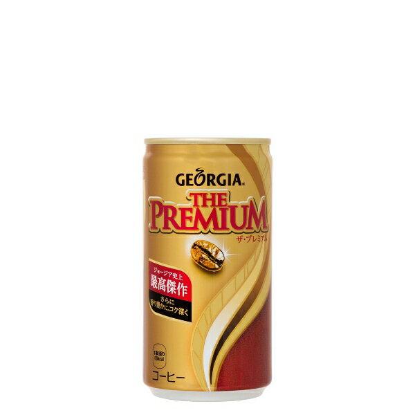全国送料無料 ジョージアザ・プレミアム185g缶×30本×3ケース 代金引換不可 コカコーラ製品