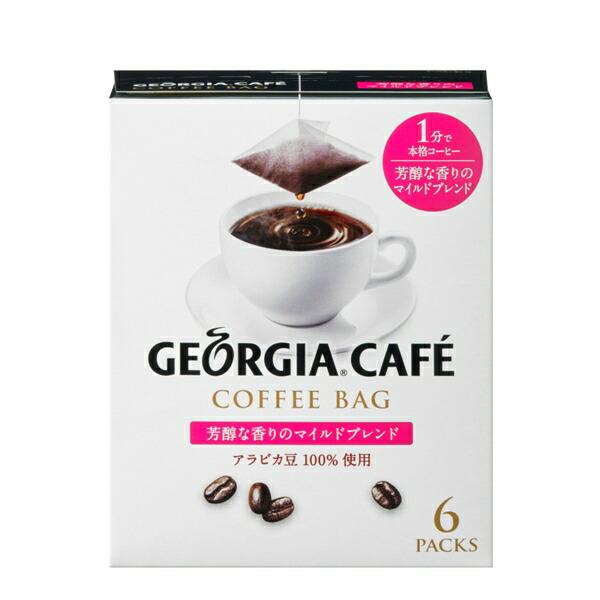 全国送料無料 ジョージア 芳醇な香りのマイルドブレンド コーヒーバッグ×60袋×3ケース 代金引換不可 コカコーラ製品