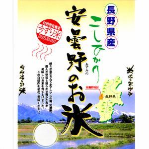 29年産1等米 長野県産コシヒカリ安曇野の米 20kg 食協 送料無料 有名銘柄を食べ比べてください!