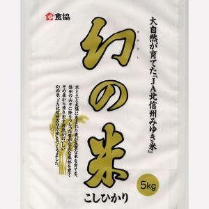 送料無料 新米 30年産 長野県JA北信州みゆき産 幻の米コシヒカリ 20kg 5kg×430年産1等米