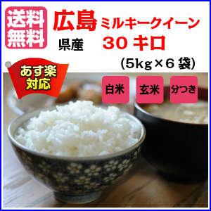 送料無料 広島県産ミルキークイーン 30kg 5kg×6緑袋 棚田の自然農法米 29年産1等米