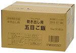 送料無料 サタケ マジックライス五目ご飯 50食炊き出しセット非常食 5年保存食 備蓄用アルファ米 乾燥米飯
