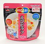 送料無料 サタケ マジックライスえびピラフ 100g  50食セット非常食 5年保存食 備蓄用アルファ米 乾燥米飯