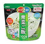送料無料 サタケ マジックライス青菜ご飯 100g  50食セット非常食 5年保存食 備蓄用アルファ米 乾燥米飯