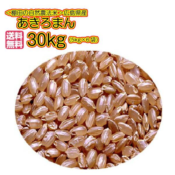 送料無料 広島県産あきろまん 30kg 玄米 5kg×6プレミアム袋30年産1等米