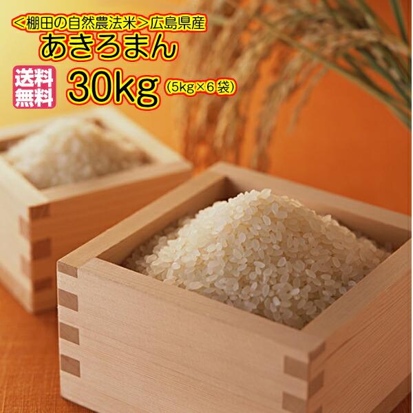 送料無料 広島県産あきろまん 30kg 5kg×6無地袋 30年産1等米