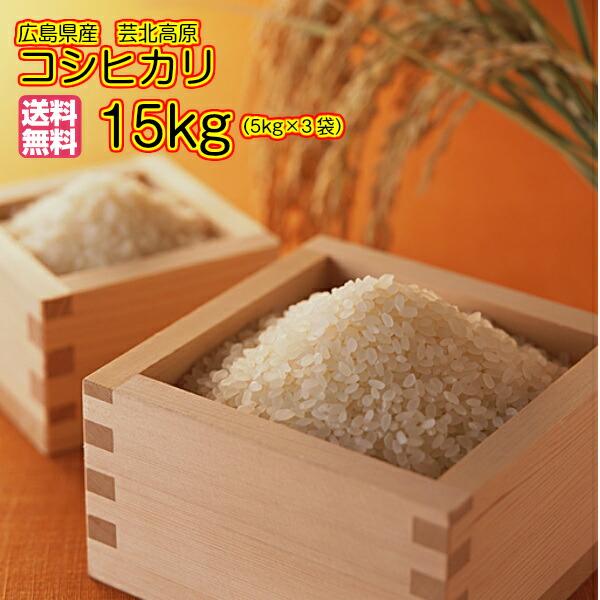送料無料 広島県産コシヒカリ 15kg 5kg×3緑袋芸北高原コシヒカリ 15kg 清流米 令和元年産 1等米