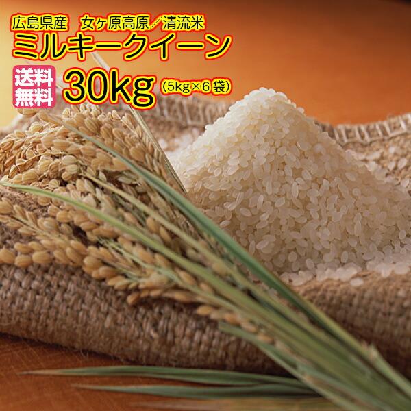 送料無料 広島県産ミルキークイーン 30kg 特別栽培米 玄米 5kg×6赤袋令和元年産