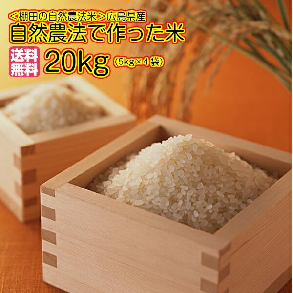 送料無料 広島県産自然農法で作った米 20kg 特別栽培米  5kg×4 青袋<BR>令和元年産 1等米