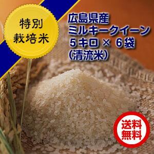 送料無料 特別栽培米 広島県産ミルキークイーン 30kg 玄米 5kg×6ゴールド袋 28年産1等米