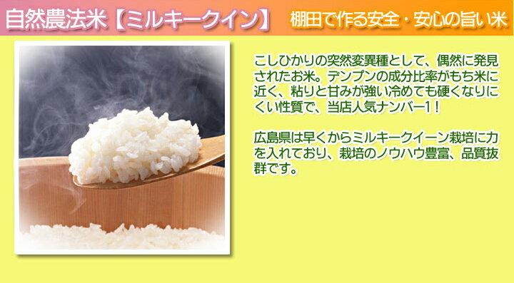 送料無料 新米 30年産 広島県産ミルキークイーン 20kg 5kg×4金の袋 棚田の自然農法米 30年産1等米
