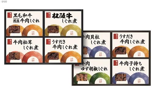 【送料無料】G100 料亭しぐれ煮 ギフトセット 【楽ギフ_のし】 002620