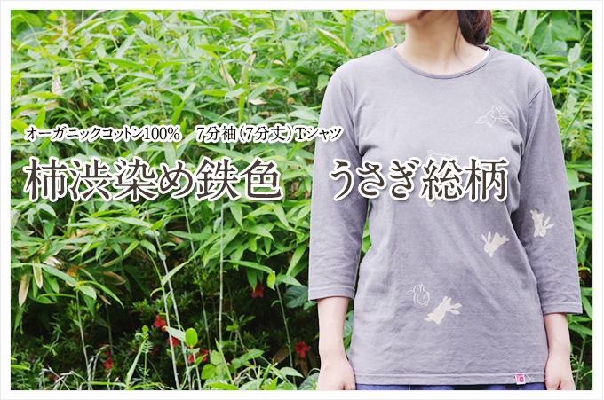 オーガニックコットン7分袖(7分丈)Tシャツ:柿渋染め鉄色 うさぎ総柄