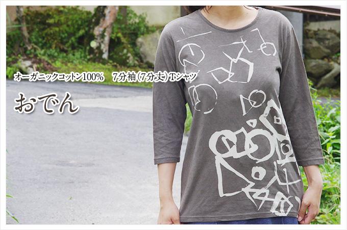 オーガニックコットン7分袖(7分丈)Tシャツ:丸、三角、四角