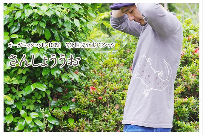 オーガニックコットン7分袖(7分丈)Tシャツ:さんしょううお