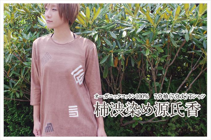 オーガニックコットン7分袖(7分丈)Tシャツ 柿渋染め源氏香