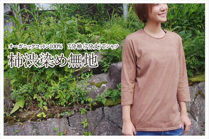 オーガニックコットン7分袖(7分丈)Tシャツ 柿渋染め無地