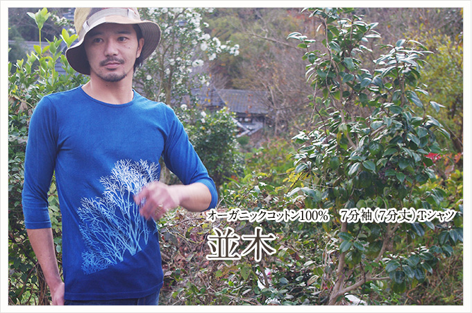 オーガニックコットン7分袖(7分丈)Tシャツ 藍染め 並木