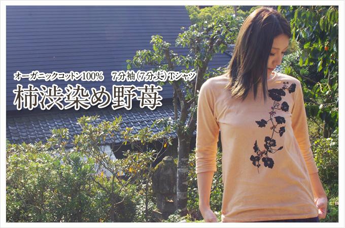 柿渋染めオーガニックコットン7分袖(7分丈)Tシャツ 柿渋染め野苺