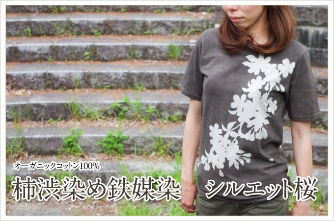 オーガニックコットンTシャツ 柿渋染め鉄媒染 シルエット桜