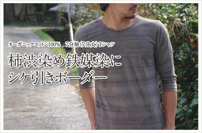 オーガニックコットン7分袖(7分丈)Tシャツ 柿渋染め鉄媒染にシケ引きボーダー