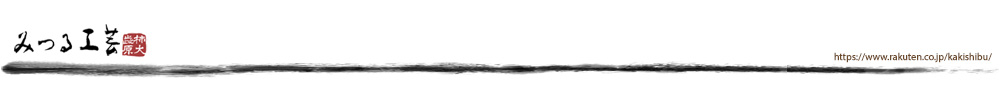 麻と柿渋染の専門店 みつる工芸:京都大原の柿渋染めのお店。和風Tシャツや天然素材のインテリアグッズ