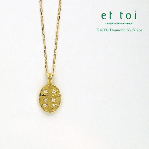 エトワ K18 イエローゴールド ダイヤモンド プチネックレス 日本製ネックレス ペンダント ダイアモンド ゴールド k18 18k 18金 レディース ジュエリー ギフト プレゼント ラッピング 送料無料