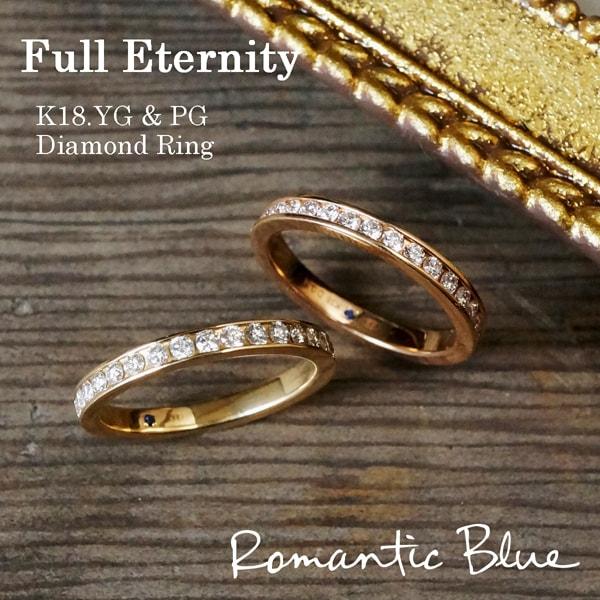 ロマンティックブルー K18 イエロー・ピンクゴールド フルエタニティ ダイヤモンド サファイア リング 日本製指輪 ダイアモンド フルエタ ゴールド k18 18k 18金 レディース ジュエリー ギフト プレゼント ラッピング 送料無料
