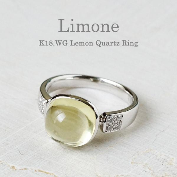 K18 ホワイトゴールド レモンクォーツ リング 日本製指輪 クォーツ ゴールド k18 18k 18金 レディース ジュエリー ギフト プレゼント ラッピング 送料無料