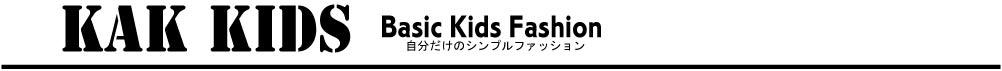 KAK-kids:ベーシック子供服に自分のイニシャル!オリジナル子供服のKak kids