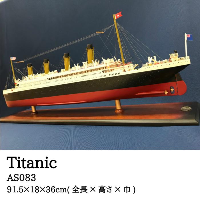 大人の憧れ 木製船舶模型 海外製 タイタニック号 模型 直輸入 完成品 捧呈 開店記念セール 木製帆船 船舶模型