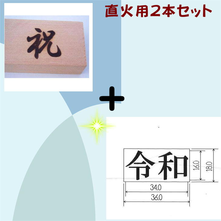 新元号記念 祝+令和(大/明朝体)タテヨコ選べる 直火式2本セット