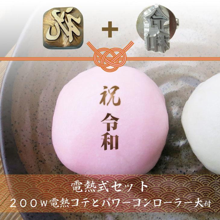 新元号記念 祝+令和(大/明朝体)電熱焼印セット/200Wコテとパワコン大付 タテヨコ選べる