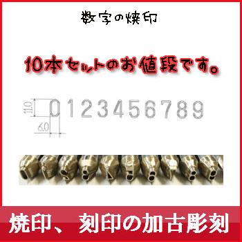 【焼印】数字(ナンバー・番号) 0~9 10本セット直火用のみ対応商品